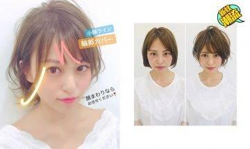 女生髮型亂剪瀏海隨時肥10磅!   日本銀座髮型師教授小顏秘技