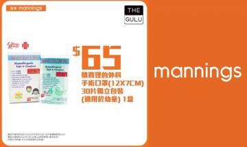 萬寧口罩經「The GULU」 手機 App派籌   8,800 盒「理的口罩」明日開賣 【內附連結】 時事新聞台