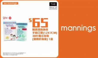 萬寧口罩經「The GULU」 手機 App派籌   8,800 盒「理的口罩」明日開賣 【內附連結】|時事新聞台