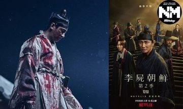 《李屍朝鮮》Netflix官方推另一中文新名為《屍戰朝鮮》 網友創意改名超爆笑:屍骨未韓|煲劇人生