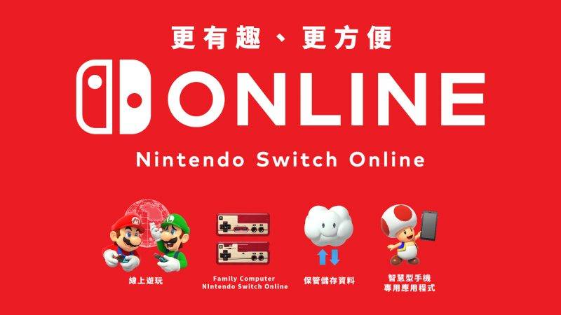 switch ,遊戲 ,減價 ,任天堂, nintendo, 動物之森, 動物森友會, 特別版主機
