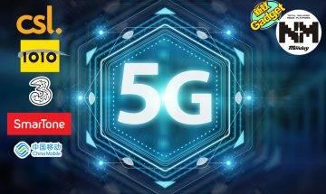 5G月費大比較!香港各大電訊商邊個最抵用?4月正式推出5G Plan│科技控