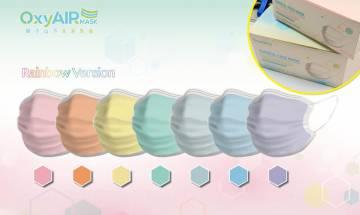 港製口罩「Oxyair Mask」6月推彩虹特別版口罩!4月開賣首批口罩 成人$95盒/50個|時事新聞台