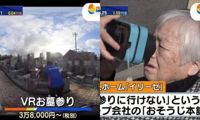 清明掃墓改用VR代替?!日本推「清明節VR掃墓」體驗,「在家隔離」也仿如在場!|時事新聞台