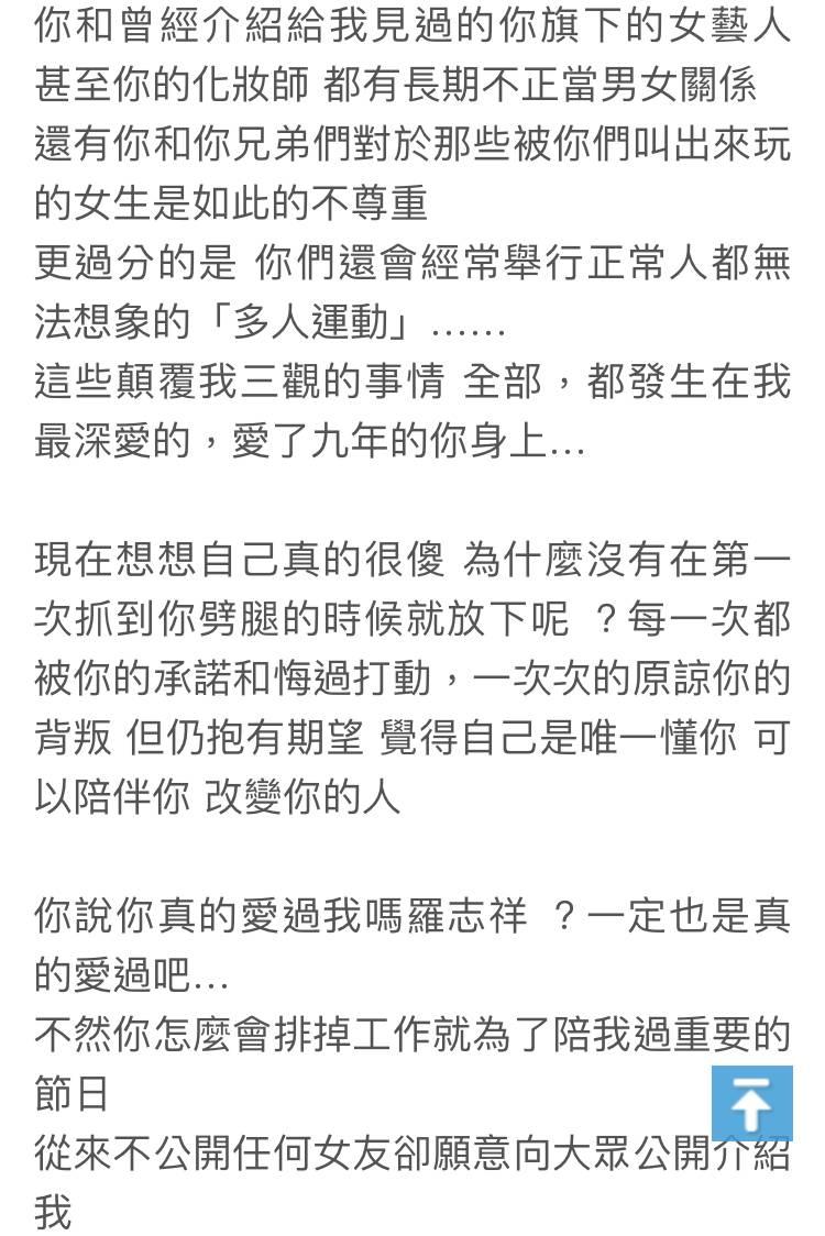 羅志祥被周揚青爆熱愛性派對 女方微博發千字文親證9年情玩完 數臭4宗罪 「你真的太渣了!」|頭號粉絲