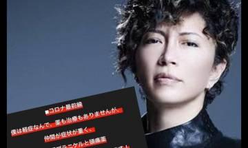 【#頭號粉絲】日本藝人Gackt持續高燒?!  日本藝人