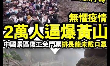 【#新蚊武肺炎】今次,真係逼爆黃山