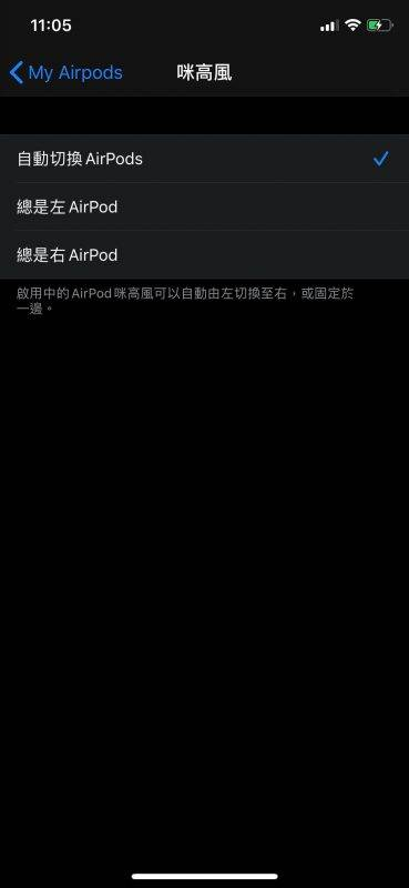AirPods教學, Airpods, AirPods 2, AirPods Pro, 無線耳機, Apple, 蘋果, 隱藏功能, 充電, 設定