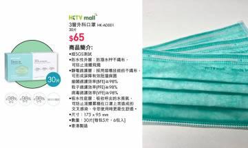【港產口罩】HKTVmall 下周一4月13日起抽籤賣口罩 每盒$65元/30片(內文附登記抽籤貼士)
