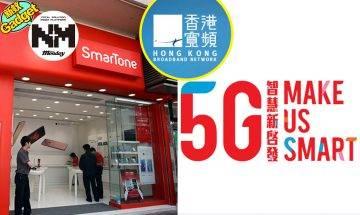 SmarTone 5G Plan終於現身?!同香港寬頻合作推5G原因竟然係……