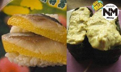 明將壽司劣食回憶錄!8、90後童年回憶 明將壽司你挑戰過幾多款?