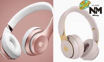 Airpods Studio成 Apple 耳機新型態!Apple疑推玫瑰金全新頭戴式耳機