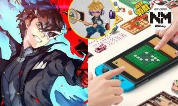 Switch 遊戲2020新Game重點推介(不斷更新)!6月Switch 遊戲2020有乜好玩
