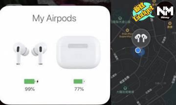 AirPods教學!11個 Apple蘋果迷必識 AirPods隱藏功能 左右耳可以設定唔同聲! 充電量顯示點set?