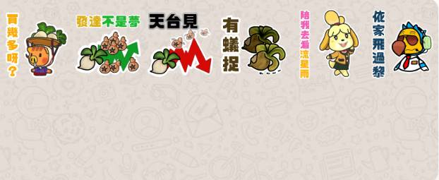 動物之森, WhatsApp Stickers