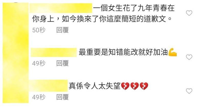 羅志祥, 周揚青, 分手, 道歉, 羅志祥IG有不少人留言責罵