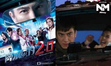 馬國明主演劇集《降魔的2.0》將於下月首播 原班人馬回歸兼有C君搞笑加盟?!|煲劇人生