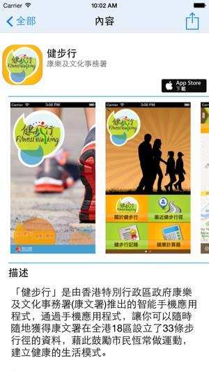 行山, 新手, 靚景, app