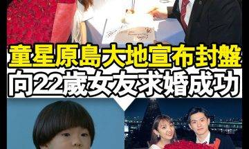 【#頭號粉絲】男神原島大地求婚成功做人夫!