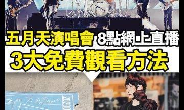 【#頭號粉絲】五月天網上演唱會網上直播!今晚8點見!