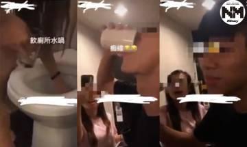 男大生挑戰飲廁所水   被指過火、罔顧衛生  網友:無腦比肺炎更嚴重!|時事新聞台