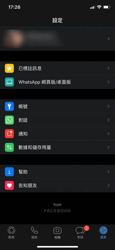 WhatsApp, Whatsapp備份, itunes, icloud, back up, 備份, Google Drive