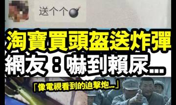 【#時事新聞台】本身「炸彈」都好稀奇,仲要唔小心寄埋畀人?