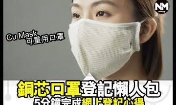 【#新蚊武肺炎】政府今日起,將向全港市民派發可重用嘅Cu M