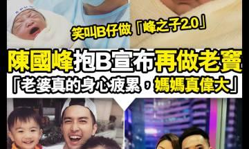 【#頭號粉絲】陳國峰IG抱B 宣布再做爸爸!