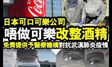 【#新蚊武肺炎】武漢肺炎(新冠肺炎)疫情喺日本持續蔓延,日本