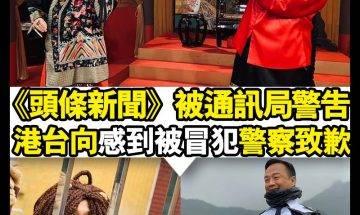 【#時事新聞台】約30年節目《頭條新聞》將腰斬?!