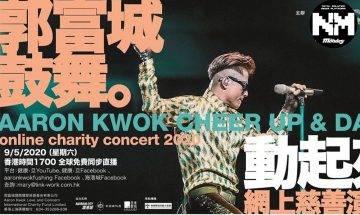 郭富城率百位舞者舉辦網上演唱會《郭富城鼓舞·動起來Online Concert 2020》 為本地舞蹈員及電影幕後工作者籌款|頭號粉絲