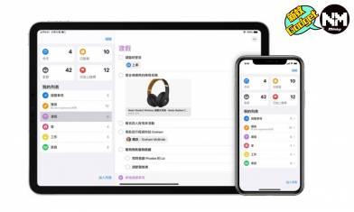 【iPhone隱藏功能教學】 一文學懂Mac、MacBook、iPhone及iPad互相共享的隱藏功能