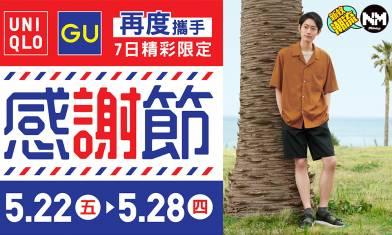 UNIQLO與GU再度舉行感謝節 5月22至28日一星期精彩限定優惠