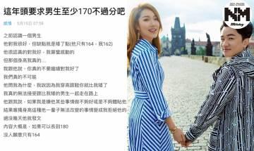 男友要幾高先夠?  台灣164cm男生被女友嫌棄   細數3對圈中長短腳之戀!