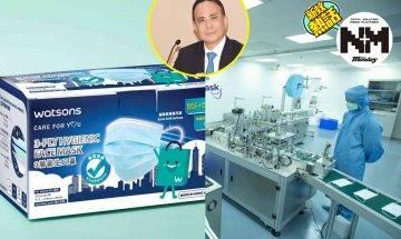 屈臣氏出口罩!全香港製造 最平$2.3/個   ASTM Level 1&2分店、網店有售 內有購買方法!