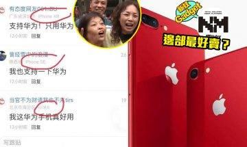 iPhone中國大爆賣 升160%! 單月中國內銷400萬部 邊部iPhone最好賣?