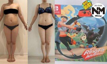 Switch《健身環大冒險》又一成功瘦身實証!日本媽媽9個月激減44磅  每日玩幾耐Ring Fit先得?
