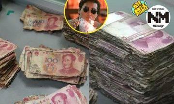 內地夫婦唔信銀行 奇招藏錢200萬慘變廢紙! 搞到真錢連銀行都唔收