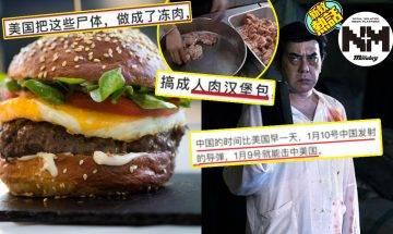 【人肉漢堡包】內地文章:美國整人肉漢堡包  質疑美國處理屍體能力  今次連騰訊都頂唔順