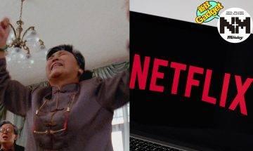 Netflix入咩戲你有得話事!10大Netflix必識秘技