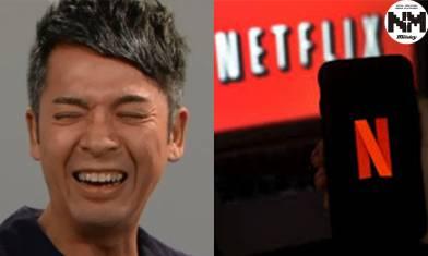 Netflix有錢唔賺? 宣布良心停收費   訂閱若不看影片會自動取消月費!|科技控