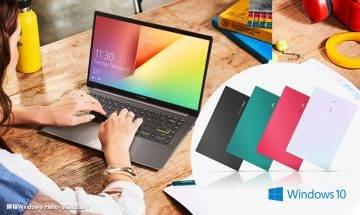 【ASUS VivoBook S14】搶眼4色注目登場!超薄機身+升級功能 隨時隨地Work on Street!
