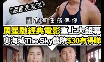【#食住花生等睇戲】 $30就可以去戲院睇周星馳爆笑電影!