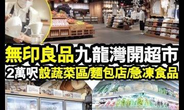 【#早買早享受】估唔到無印良品都會變超市!