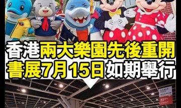 【#時事新聞台】兩大樂園即將重開 香港書展如期舉行!