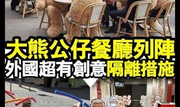 【#時事新聞台】少林寺十八熊人!