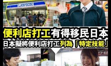 【#時事新聞台】想移居日本又有新方法!