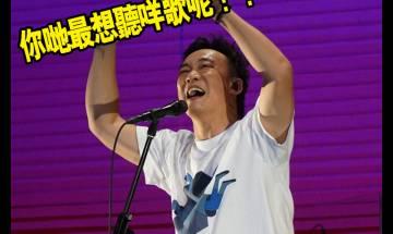 【#頭號粉絲】 陳奕迅演唱會網上直播!