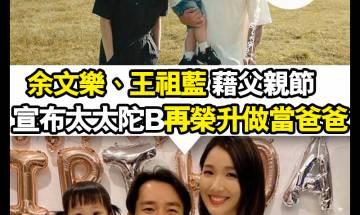 【#頭號粉絲】余文樂、王祖藍藉父親節先後宣布再做爸爸